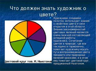 Что должен знать художник о цвете? Художники, создавая полотна, используют зн