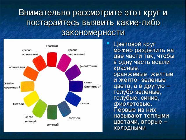 Внимательно рассмотрите этот круг и постарайтесь выявить какие-либо закономер...