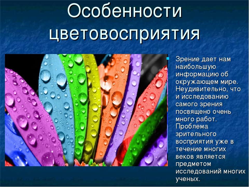 Особенности цветовосприятия Зрение дает нам наибольшую информацию об окружающ...