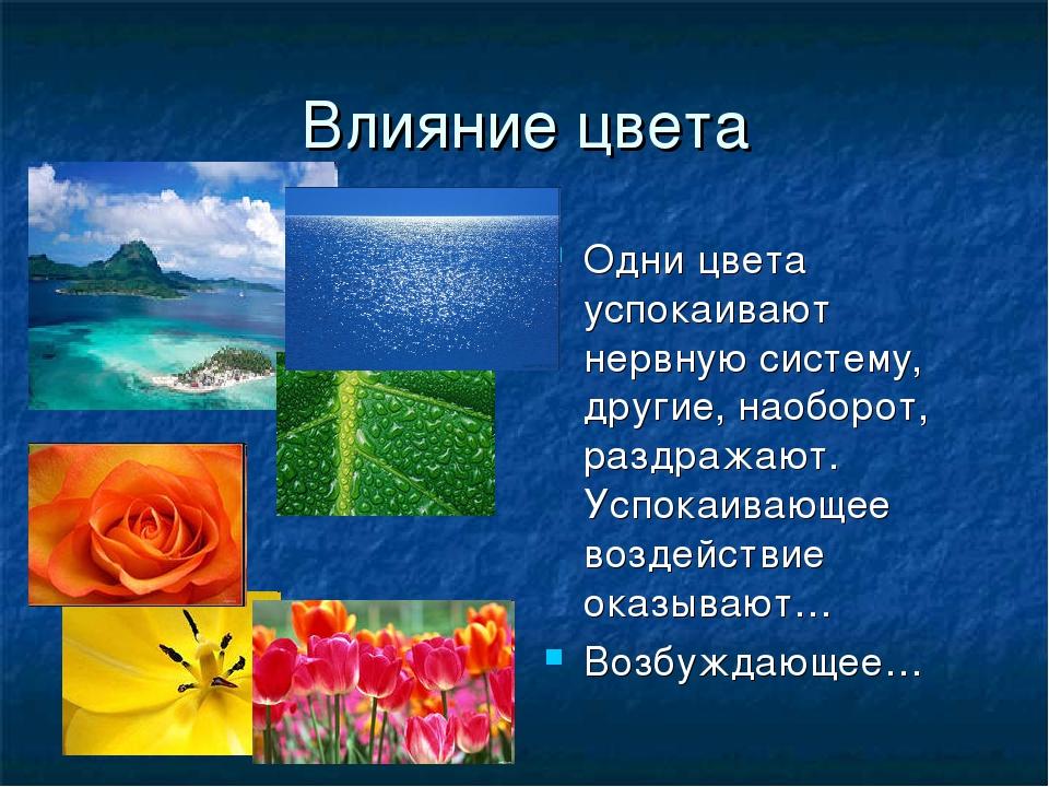 Влияние цвета Одни цвета успокаивают нервную систему, другие, наоборот, раздр...