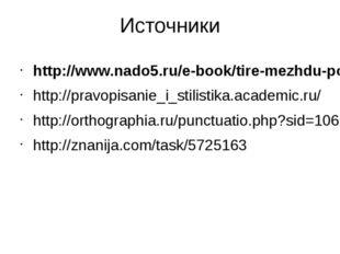Источники http://www.nado5.ru/e-book/tire-mezhdu-podlezhazchim-i-skazuemym ht