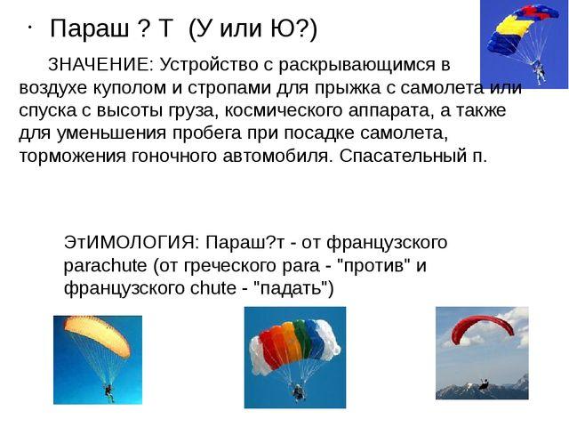 Параш ? Т (У или Ю?) ЗНАЧЕНИЕ: Устройство с раскрывающимся в воздухе куполо...