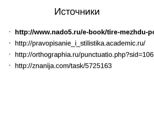 Источники http://www.nado5.ru/e-book/tire-mezhdu-podlezhazchim-i-skazuemym ht...