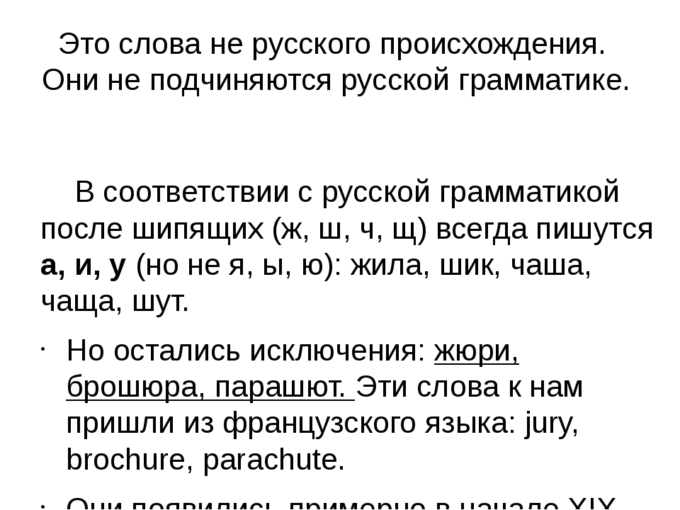Это слова не русского происхождения. Они не подчиняются русской грамматике....