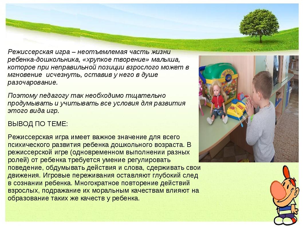 паром утюга, введение темы режиссерскиъ игр детей в дошкольном возрасте жилья Барнауле