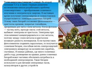 Гелиоэнергетика (энергия Солнца). Во второй половине XX в. в связи с бурным р