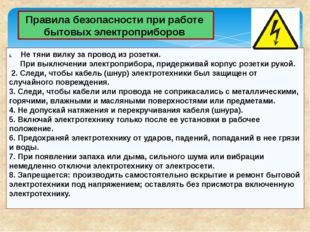 Правила безопасности при работе бытовых электроприборов Не тяни вилку за пров