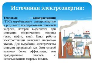 Источники электроэнергии: Тепловые электростанции (ТЭС)вырабатывают электро
