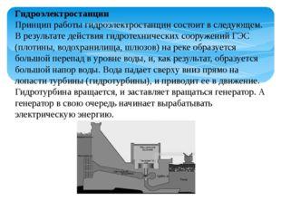 Гидроэлектростанции Принцип работы гидроэлектростанции состоит в следующем. В