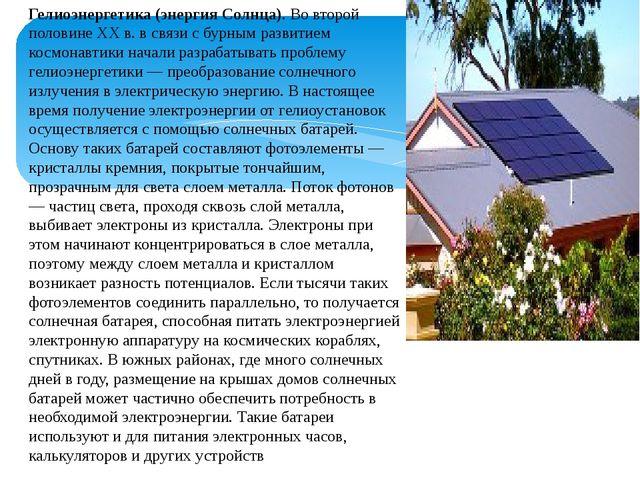 Гелиоэнергетика (энергия Солнца). Во второй половине XX в. в связи с бурным р...