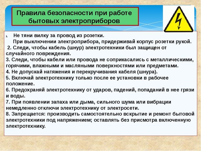 Правила безопасности при работе бытовых электроприборов Не тяни вилку за пров...