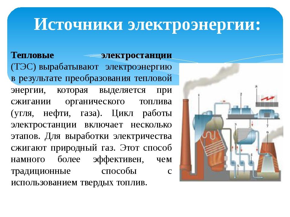Источники электроэнергии: Тепловые электростанции (ТЭС)вырабатывают электро...