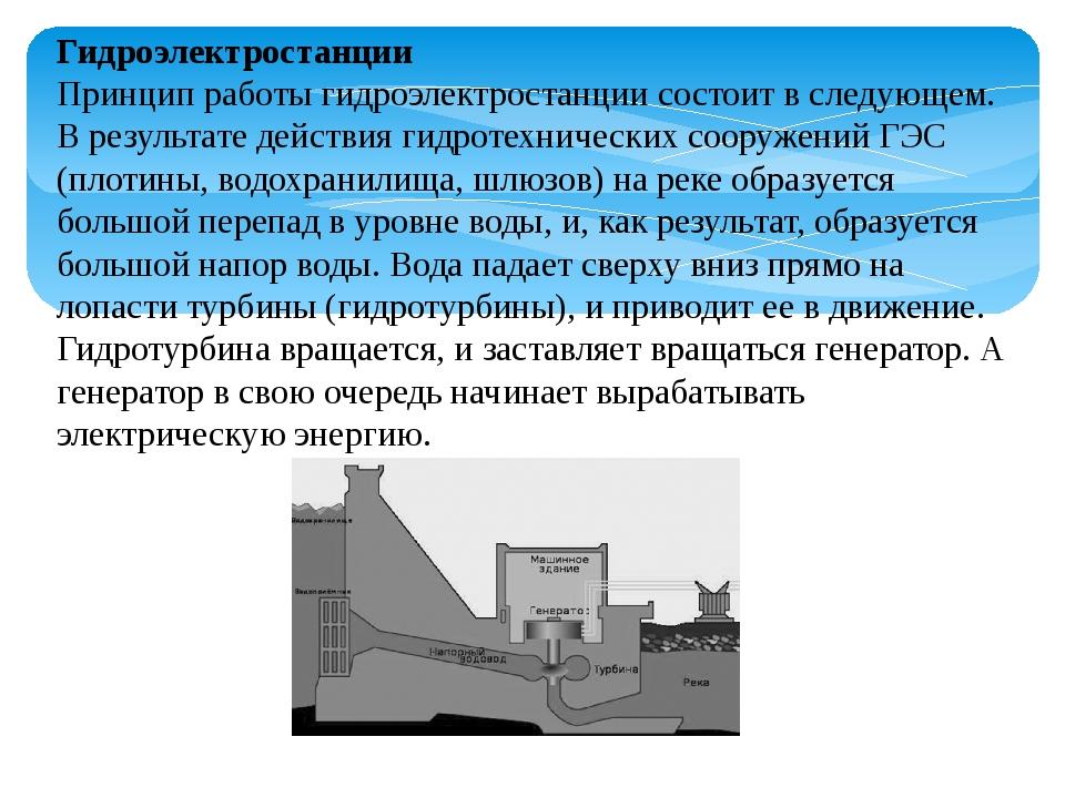 Гидроэлектростанции Принцип работы гидроэлектростанции состоит в следующем. В...