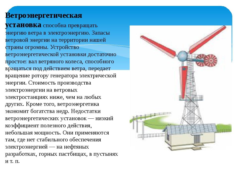 Ветроэнергетическая установкаспособна превращать энергию ветра в электроэнер...