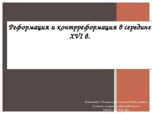 Подготовил: Плотникова Оксана Владимировна Учитель истории и обществознания М