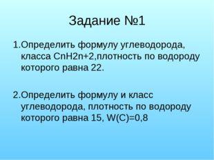 Задание №1 1.Определить формулу углеводорода, класса СnH2n+2,плотность по вод