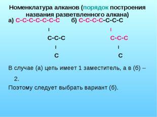 Номенклатура алканов (порядок построения названия разветвленного алкана) а) С