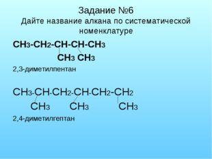 Задание №6 Дайте название алкана по систематической номенклатуре СН3-СН2-СН-С