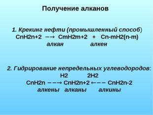 Получение алканов 1. Крекинг нефти (промышленный способ) CnH2n+2  CmH2m+2 +