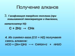 Получение алканов 3. Газификация твердого топлива (при повышенной температуре