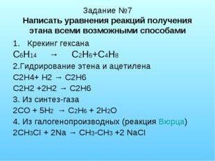 Задание №7 Написать уравнения реакций получения этана всеми возможными способ
