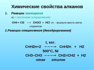 Химические свойства алканов Реакции замещения а) с галогенами (хлорирование)