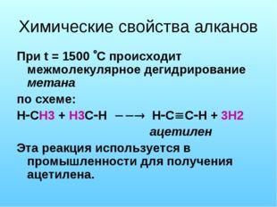 Химические свойства алканов При t = 1500 С происходит межмолекулярное дегидр