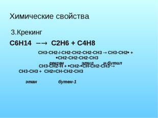 Химические свойства C6H14  C2H6 + C4H8 CH3CH2-/-CH2CH2CH2CH3  CH3CH2
