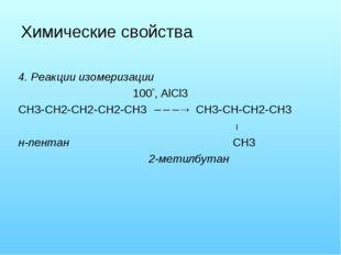 Химические свойства 4. Реакции изомеризации 100, AlCl3 CH3-CH2-CH2-CH2-CH3 