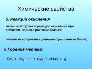 Химические свойства 5. Реакции окисления метан не вступает в реакцию окислени