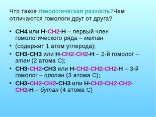 Что такое гомологическая разность? Чем отличаются гомологи друг от друга? CH4