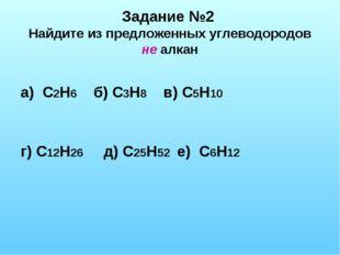 Задание №2 Найдите из предложенных углеводородов не алкан а) С2Н6 б) С3Н8 в)