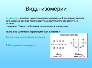 Виды изомерии Изомерия – явление существования соединений, которые имеют один