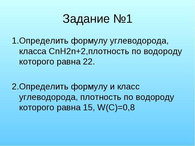 Задание №1 1.Определить формулу углеводорода, класса СnH2n+2,плотность по вод...