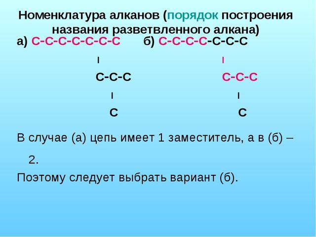 Номенклатура алканов (порядок построения названия разветвленного алкана) а) С...