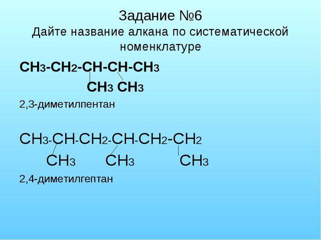 Задание №6 Дайте название алкана по систематической номенклатуре СН3-СН2-СН-С...