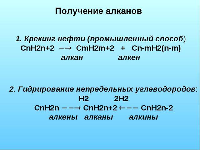 Получение алканов 1. Крекинг нефти (промышленный способ) CnH2n+2  CmH2m+2 +...