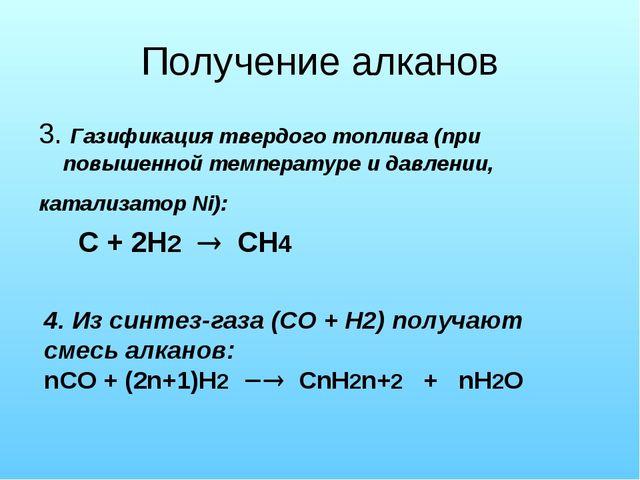 Получение алканов 3. Газификация твердого топлива (при повышенной температуре...
