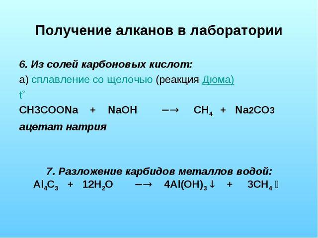 Получение алканов в лаборатории 6. Из солей карбоновых кислот: а) сплавление...