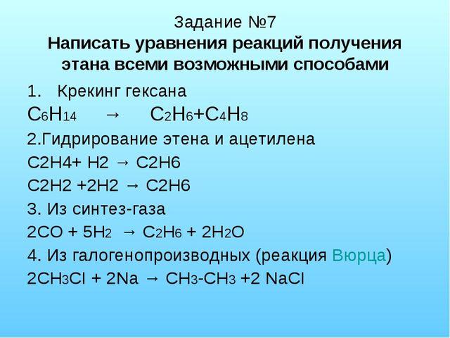 Задание №7 Написать уравнения реакций получения этана всеми возможными способ...