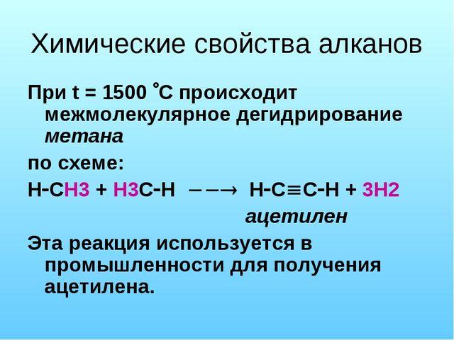 Химические свойства алканов При t = 1500 С происходит межмолекулярное дегидр...