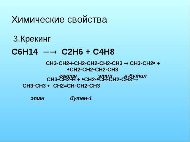 Химические свойства C6H14  C2H6 + C4H8 CH3CH2-/-CH2CH2CH2CH3  CH3CH2...