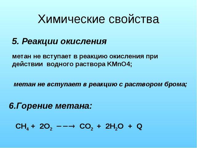 Химические свойства 5. Реакции окисления метан не вступает в реакцию окислени...