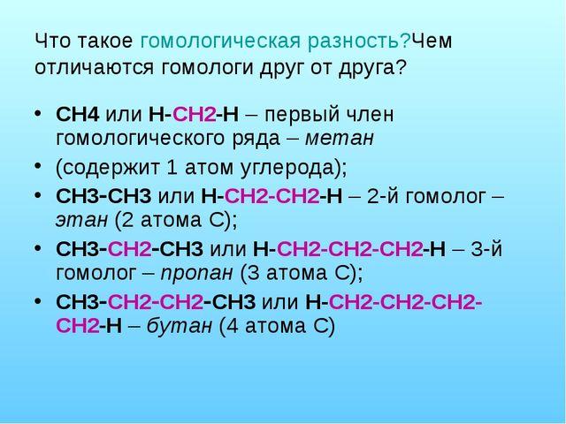 Что такое гомологическая разность? Чем отличаются гомологи друг от друга? CH4...