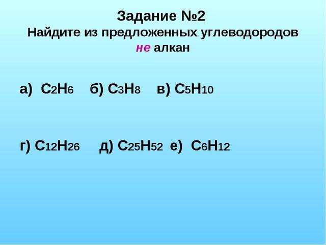 Задание №2 Найдите из предложенных углеводородов не алкан а) С2Н6 б) С3Н8 в)...