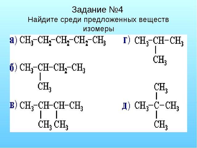 Задание №4 Найдите среди предложенных веществ изомеры