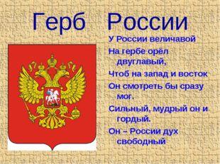 Герб России У России величавой На гербе орёл двуглавый, Чтоб на запад и восто