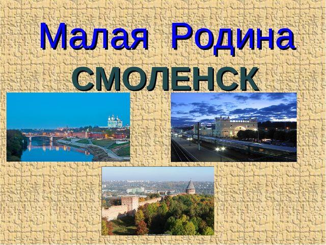 СМОЛЕНСК Малая Родина