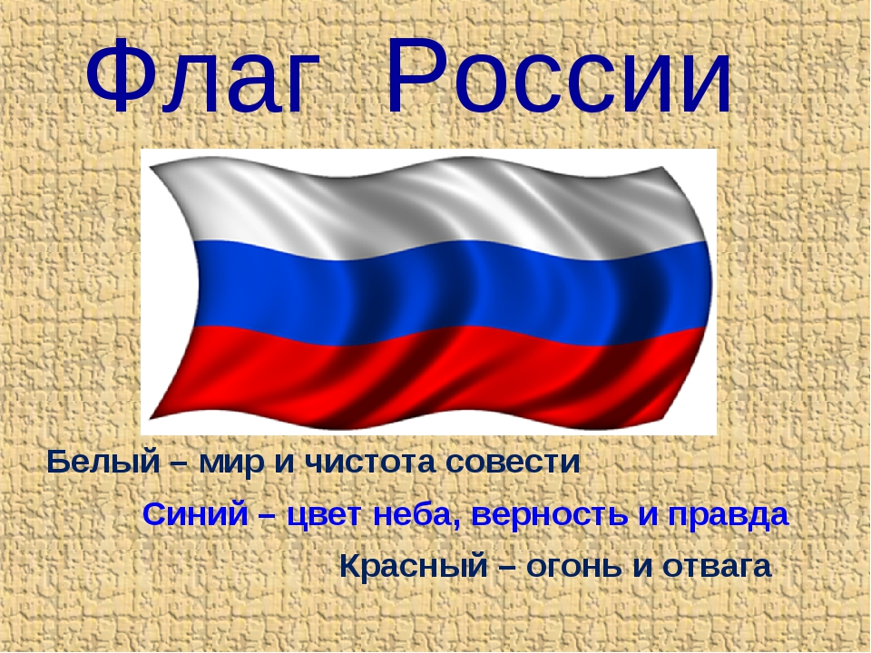 Флаг России Белый – мир и чистота совести Красный – огонь и отвага Синий – цв...
