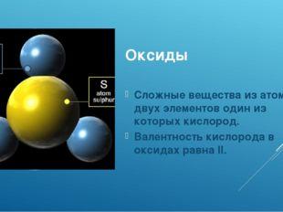 Оксиды Сложные вещества из атомов двух элементов один из которых кислород. Ва